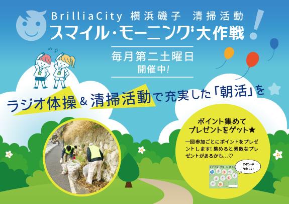 第16回 BrilliaCity横浜磯子・清掃活動 ~スマイル・モーニング大作戦!~
