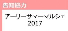 【6月の告知協力】アーリーサマーマルシェ2017