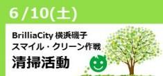 第15回 BrilliaCity横浜磯子・清掃活動 ~スマイル・モーニング大作戦!~