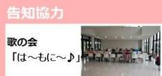 【6月の告知協力】歌の会「は~もに~♪」