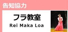 【6月の告知協力】 フラ教室 ~ Rei Maka Loa ~