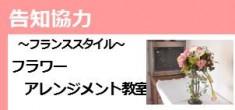 【6月の告知協力】フランススタイル、フラワーアレンジメント
