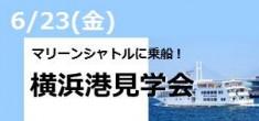 【受付中】マリーンシャトルに乗船! 横浜港見学会