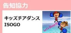 【6月の告知協力】キッズチアダンスISOGO