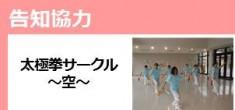【6月の告知協力】 太極拳サークル ~空~