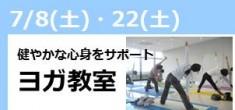 【受付中】7月!ヨガ教室