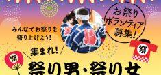 8/5(土)集まれ!お祭り男・お祭り女!