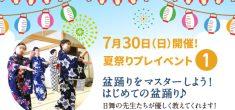 7/30(日)盆踊りをマスターしよう!はじめての盆踊り♪