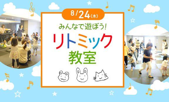 【受付中】8月リトミック教室