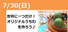 【受付中】7/30(日)世界に一つだけ!オリジナルうちわを作ろう♪