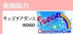 【8月の告知協力】キッズチアダンスISOGO
