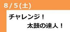 【受付中】チャレンジ!太鼓の達人!