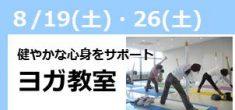 【受付中】8月!ヨガ
