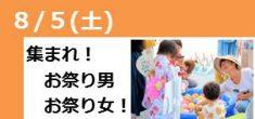【大募集中】8/5(土)集まれ!お祭り男・お祭り女!
