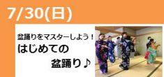 【受付中】7/30(日)盆踊りをマスターしよう!はじめての盆踊り♪