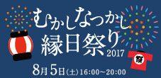 8/5(土)開催!むかし・なつかし縁日祭り 2017