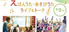 【受付終了】えほんうた・あそびうたトーク&ライブ
