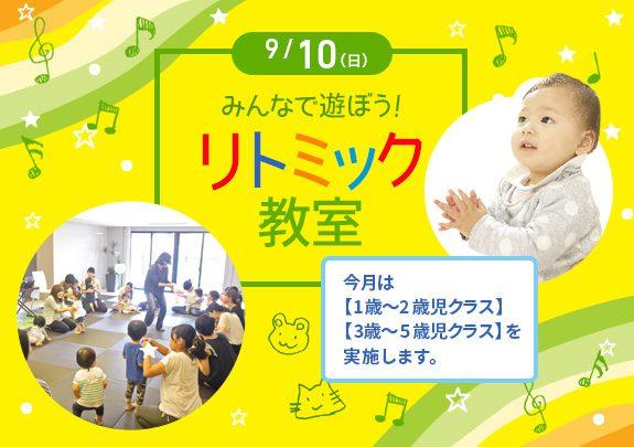 9月リトミック教室