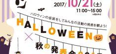 10/21(土)開催!HALLOWEEN×秋の発表会2017