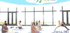 【受付中】10月疲労回復ヨガ教室