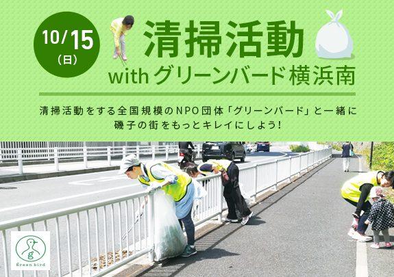 【雨(予報)のため中止となります】 清掃活動withグリーンバード横浜南!
