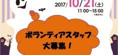 10/21(土)HALLOWEEN×秋の発表会 ボランティアスタッフ募集