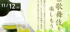 【受付中】茶歌舞伎を楽しもう!