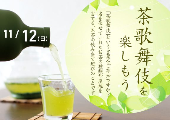 茶歌舞伎を楽しもう!