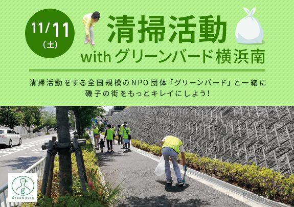 清掃活動withグリーンバード横浜南!