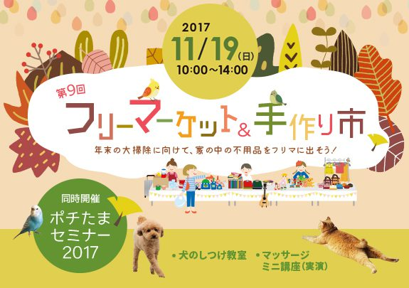 11月19日(日)第9回フリーマーケット&手作り市。同時開催!ポチたまセミナー2017