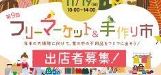 【受付中】11/19(日)フリーマーケット&手作り市 出店者募集