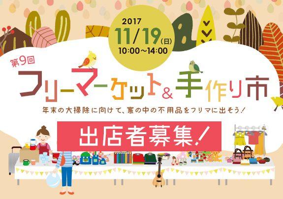 11/19(日)フリーマーケット&手作り市 出店者募集