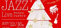 クリスマス☆ジャズライブ