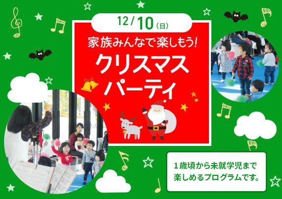≪リトミック≫クリスマス☆ミュージックパーティー♪