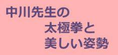 【12月の告知協力】中川先生の太極拳と美しい姿勢