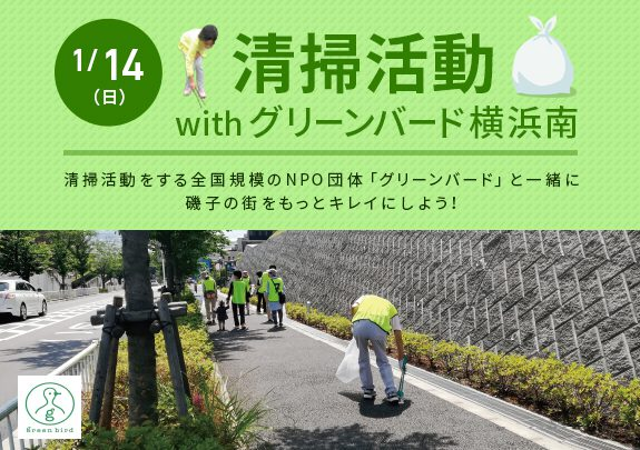 【1月】清掃活動withグリーンバード横浜南!