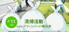 【2月】中止のお知らせ!清掃活動withグリーンバード横浜南!