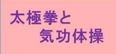 【3月の告知協力】太極拳と気功体操