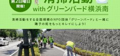 【毎月第2日曜日】清掃活動withグリーンバード横浜南!