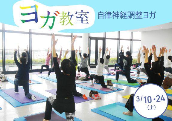 【受付中】3月 初めての方も大歓迎 ヨガ教室