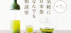 気軽に日本茶なんでも相談室(磯子ハンドメイドマーケット内で開催)