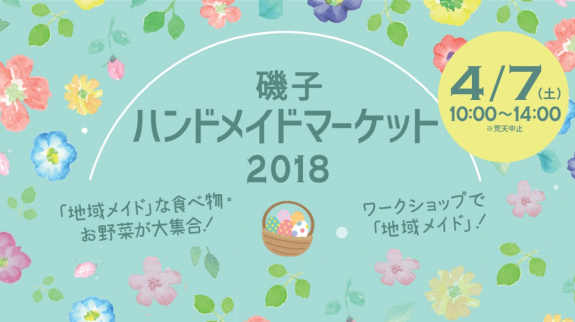 4月7日(土)磯子ハンドメイドマーケット2018【多目的スペースで開催します】