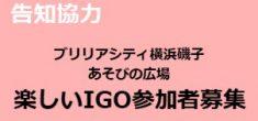 【5月の告知協力】楽しいIGO参加者募集