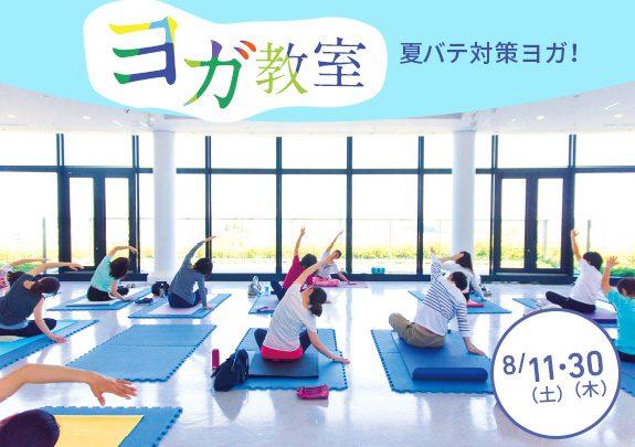 【受付中】8月ヨガ教室 夏バテ対策ヨガ!初めての方も大歓迎!