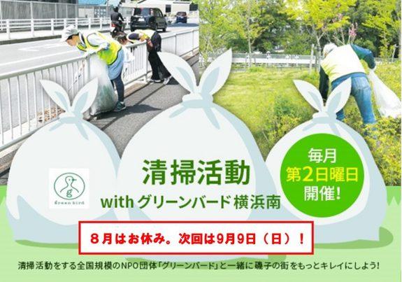 8月の清掃活動withグリーンバード横浜南!はお休みです