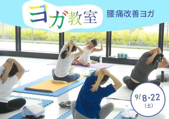 9月ヨガ教室 腰痛改善ヨガ