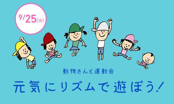 【キャンセル待ち受付中】9月!リズムで遊ぼう!「動物さんと運動会!」