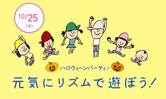 【受付中】10月!リズムで遊ぼう!ハロウィンパーティー!