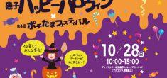 10/28(日)開催!磯子ハッピーハロウィン × 第4回ポチたまフェスティバル