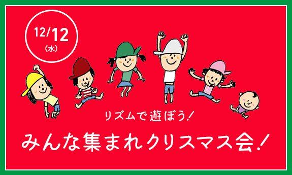 【受付中】12月!リズムで遊ぼう!「みんな集まれクリスマス会!」